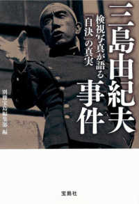Link to an enlarged image of 三島由紀夫事件 検視写真が語る「自決」の真実 (宝島SUGOI文庫)