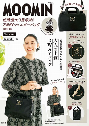 Link to an enlarged image of MOOMIN超軽量で3層収納!2WAYショルダ−バッグBOOK Black ve ([バラエティ])