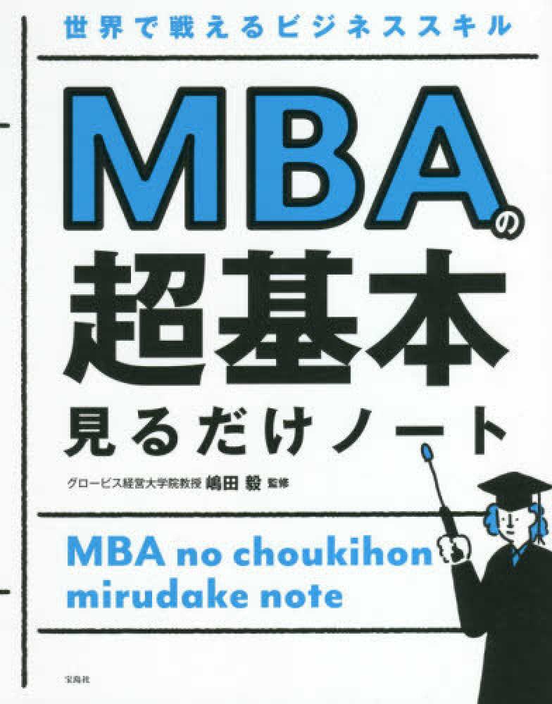 MBAの超基本見るだけノ-ト世界で戦えるビジネススキル(世界で戦えるビジネススキル) 9784299012371