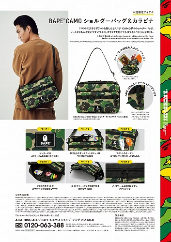 Link to an enlarged 2nd image of A Bathing Ape 2021 Autumn / Winter Collection