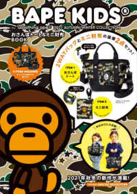 Link to an enlarged image of BAPE KIDS by*a bathing ape 2021 AUTUMN/W ([バラエティ])