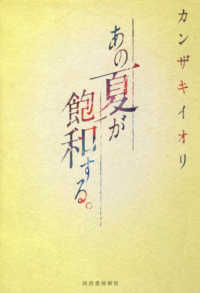 Link to an enlarged image of あの夏が飽和する。