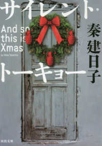 Link to an enlarged image of サイレント・ト−キョ−-And so this is Xmas (河出文庫)