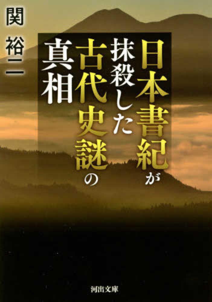 Link to an enlarged image of 日本書紀が抹殺した古代史謎の真相 (河出文庫)