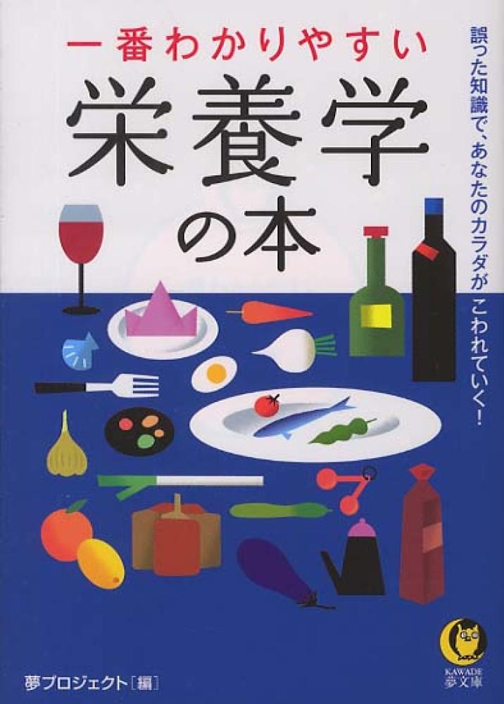 Link to an enlarged image of 一番わかりやすい栄養学の本 (Kawade夢文庫)