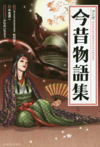 Link to an enlarged image of マンガ今昔物語集(新装版)