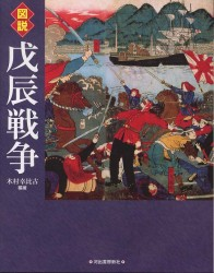 Link to an enlarged image of 図説戊辰戦争 (ふくろうの本)
