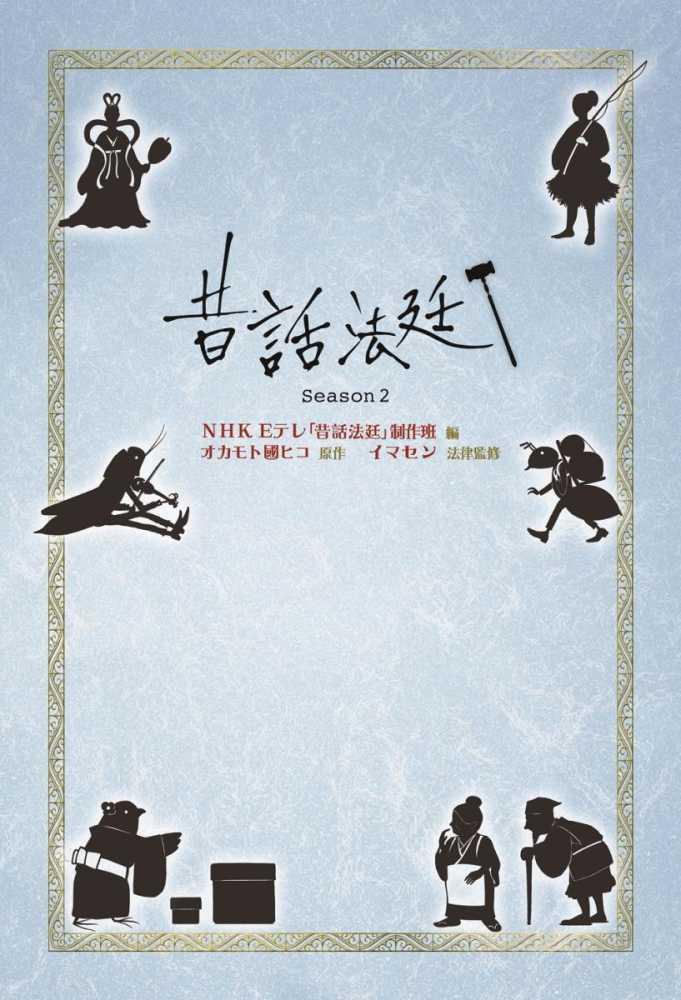 Link to an enlarged image of 昔話法廷<season2>