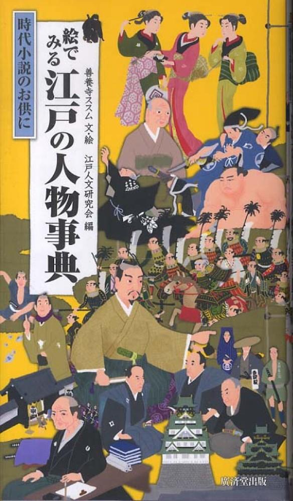 Link to an enlarged image of 絵でみる江戸の人物事典-時代小説のお供に