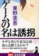 Link to an enlarged image of ゲ−ムの名は誘拐-長編推理小説 (光文社文庫)