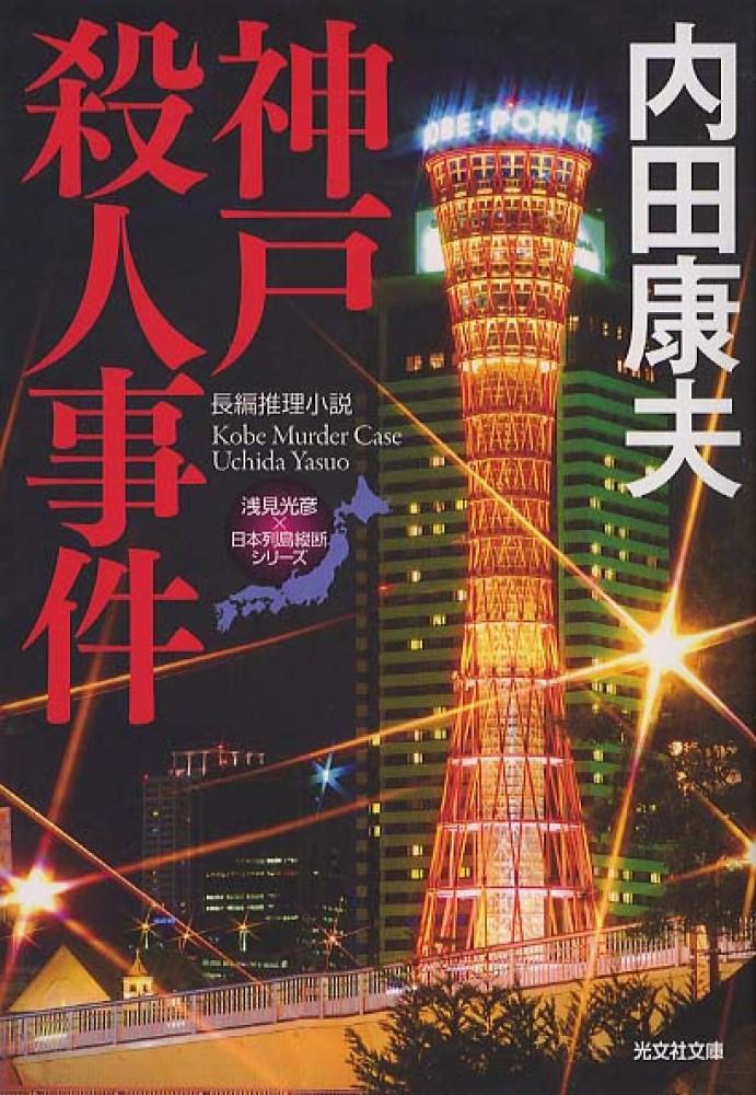 Link to an enlarged image of 神戸殺人事件-長編推理小説 (光文社文庫)