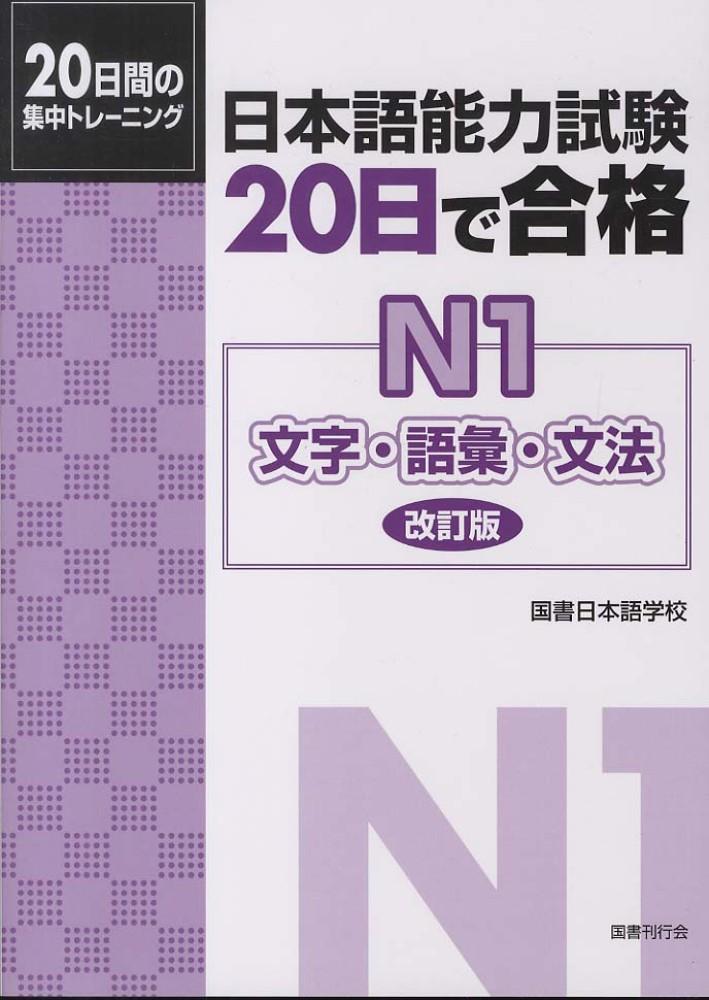 Link to an enlarged image of 日本語能力試験20日で合格<N1>(改訂版)-文字・語彙・文法