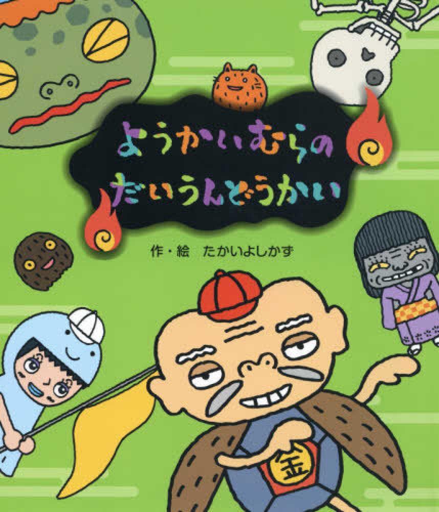 Link to an enlarged image of ようかいむらのだいうんどうかい