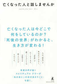 Link to an enlarged image of 亡くなった人と話しませんか