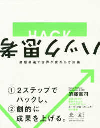 Link to an enlarged image of ハック思考-最短最速で世界が変わる方法論 (NewsPicks Book)
