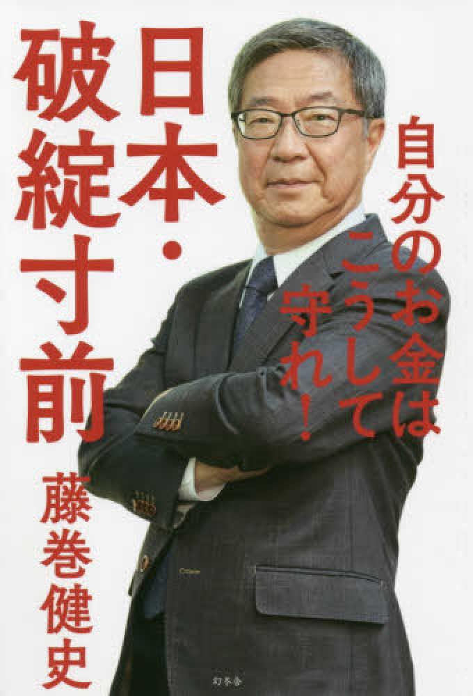 Link to an enlarged image of 日本・破綻寸前-自分のお金はこうして守れ!