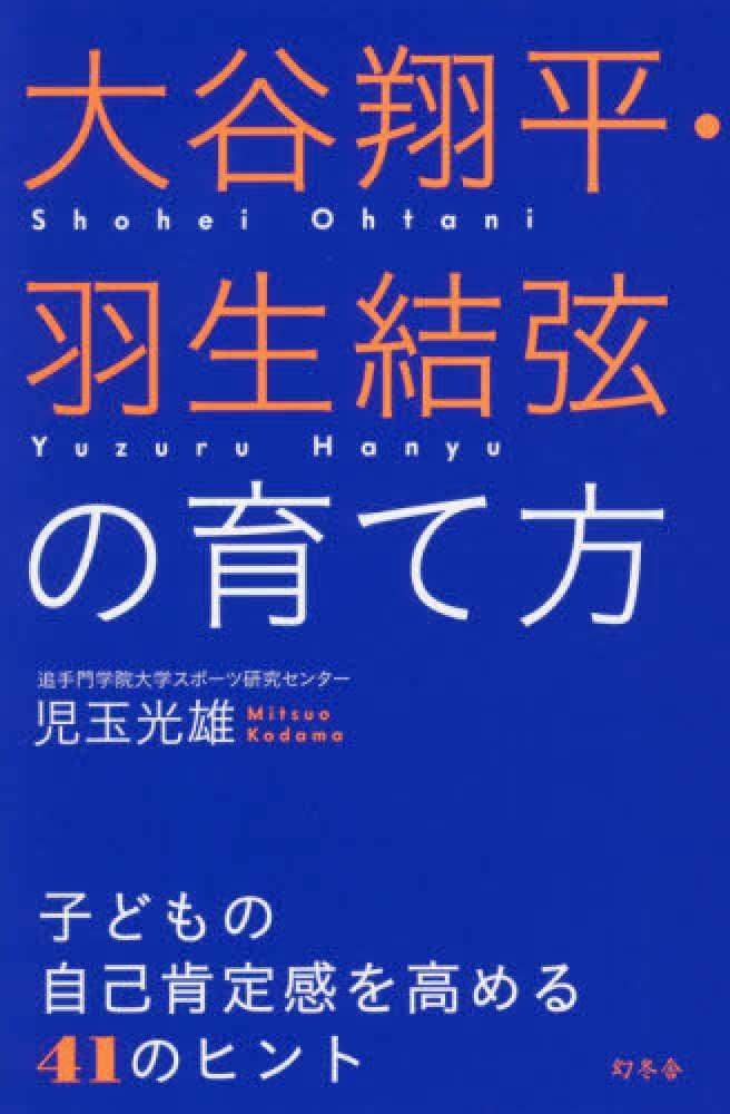 Link to an enlarged image of 大谷翔平・羽生結弦の育て方-子どもの自己肯定感を高める41のヒント