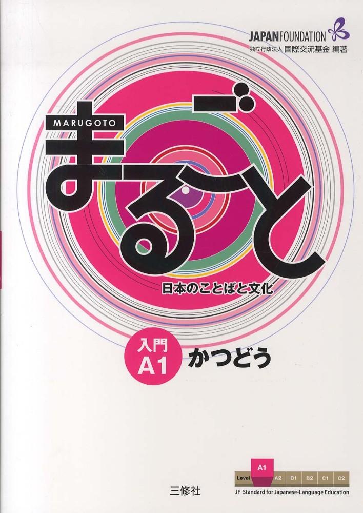 Link to an enlarged image of まるごと日本のことばと文化<入門(A1)かつどう>
