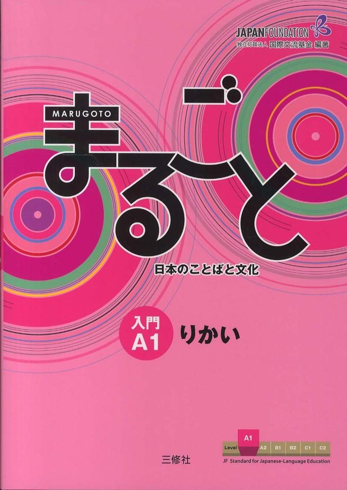 Link to an enlarged image of まるごと日本のことばと文化<入門(A1)りかい>