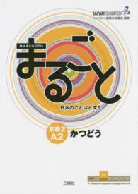 Link to an enlarged image of まるごと日本のことばと文化<初級 2(A2)かつどう>