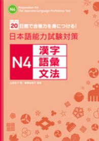 Link to an enlarged image of 日本語能力試験対策N4漢字・語彙・文法-20日間で合格力を身につける!
