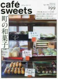 Link to an enlarged image of cafe´ sweets<vol.199>町の和菓子 (柴田書店MOOK)