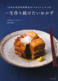 Link to an enlarged image of 一生作り続けたいおかず-50年の名門料理教室のベストレシピ150