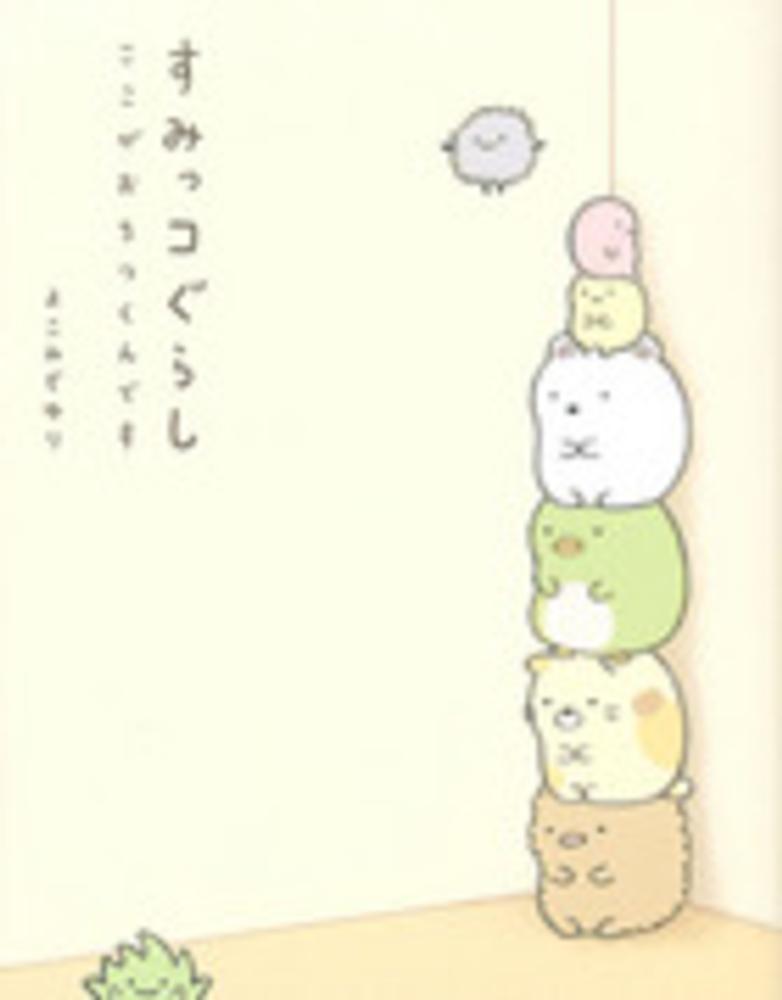 Link to an enlarged image of すみっコぐらし-ここがおちつくんです