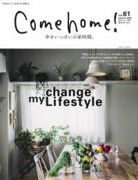 Link to an enlarged image of Come home!<vol.61>幸せいっぱいの家時間。 (私のカントリ−別冊)