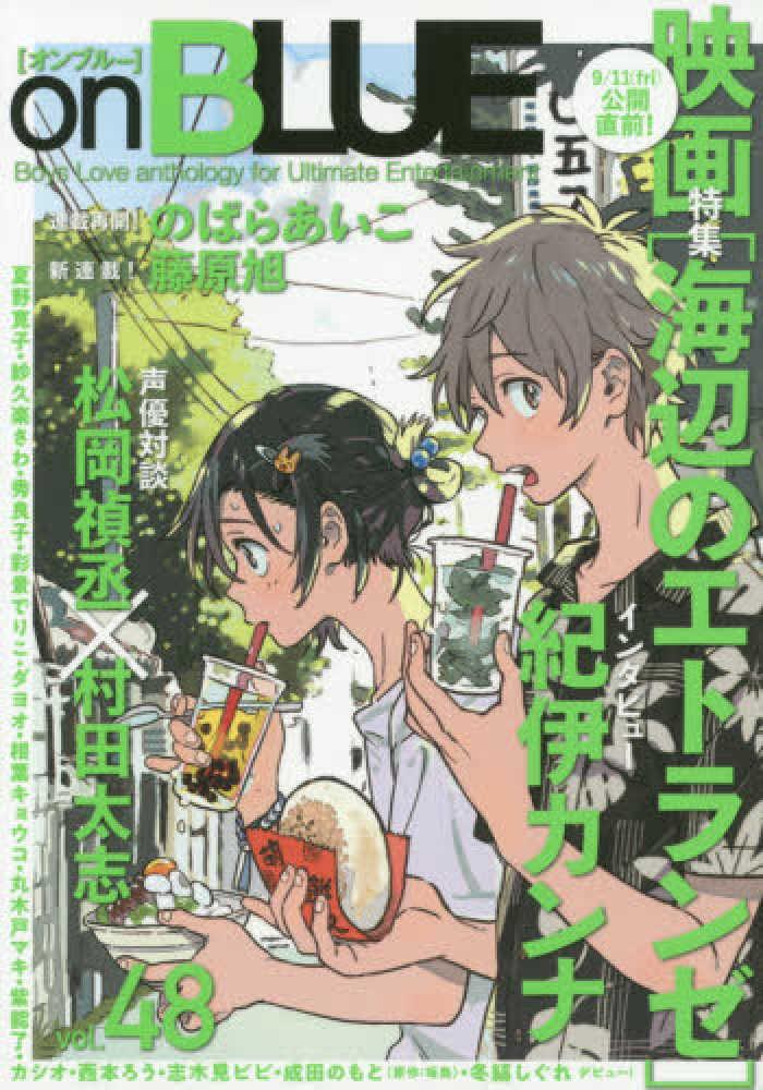 Link to an enlarged image of on BLUE<vol.48>特集:映画「海辺のエトランゼ」特集-Boys Love anthology for U (on BLUE comics)