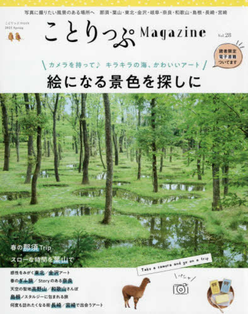 Link to an enlarged image of ことりっぷMagazine<Vol.28(2021 Spr>絵になる景色を探しに (ことりっぷmook)