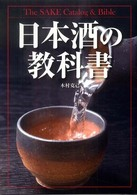 Link to an enlarged image of 日本酒の教科書