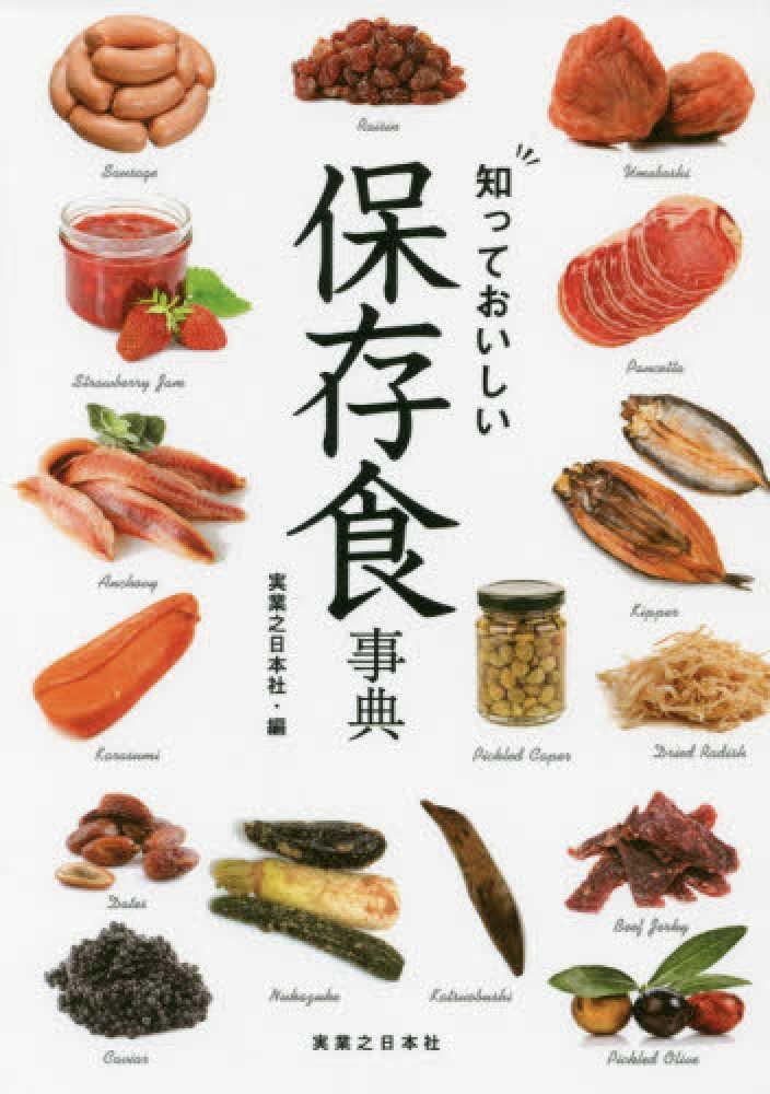 Link to an enlarged image of 知っておいしい保存食事典