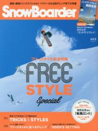 Link to an enlarged image of SnowBoarder<2017 vol.2>最新・最強スノ−ボ−ドトリックスペシャル!! (ブル−ガイド・グラフィック)