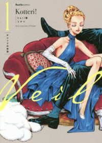 Link to an enlarged image of Veil<1>オレンジの体温 (Ruelle COMICS)