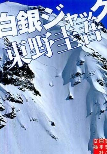 Link to an enlarged image of 白銀ジャック (実業之日本社文庫)
