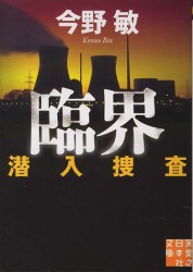Link to an enlarged image of 臨界-潜入捜査 (実業之日本社文庫)