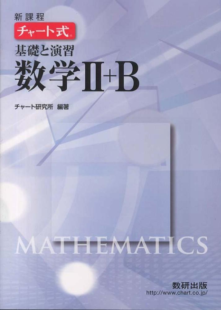 Link to an enlarged image of チャ−ト式基礎と演習数学2+B(新課程)