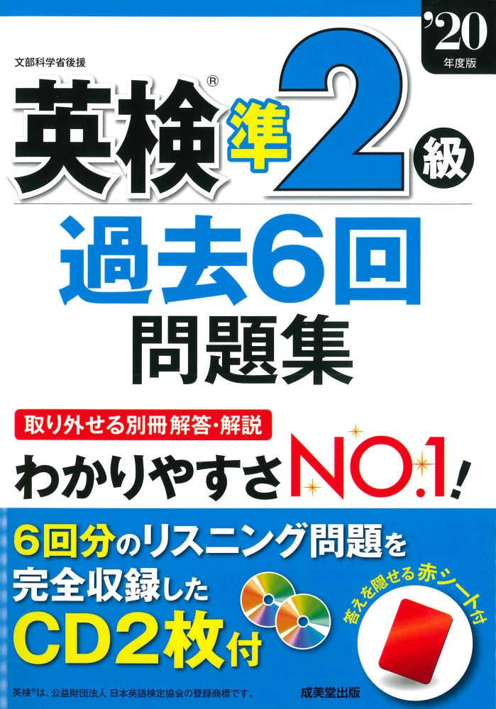 Link to an enlarged image of 英検準2級過去6回問題集<'20年版>