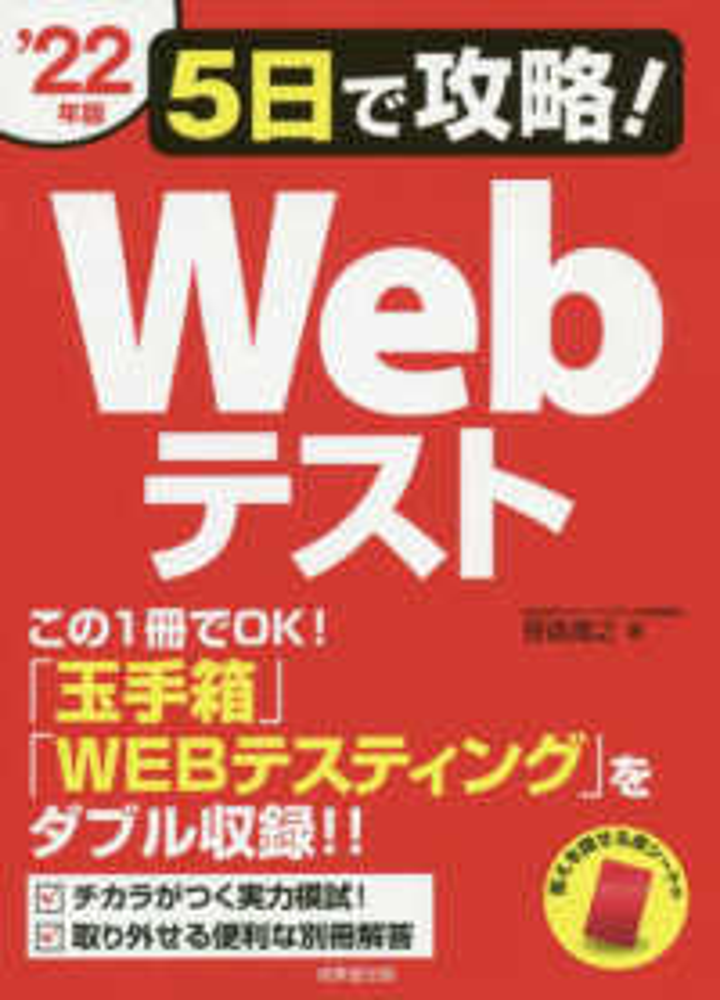 Link to an enlarged image of 5日で攻略!Webテスト<'22年版>-「玉手箱」「WEBテスティング」をダブル収録!!