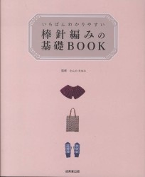Link to an enlarged image of いちばんわかりやすい棒針編みの基礎BOOK