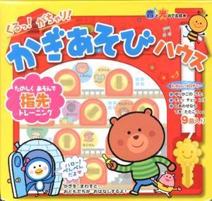 Link to an enlarged image of くるっ!がちゃり!かぎあそびハウス (音と光のでる絵本)