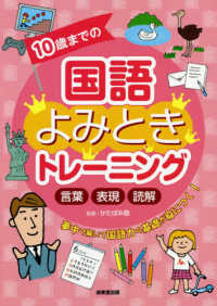 Link to an enlarged image of 10歳までの国語よみときトレ−ニング-言葉・表現・読解
