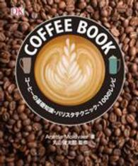 Link to an enlarged image of COFFEE BOOK-コ−ヒ−の基礎知識・バリスタテクニック・100のレ