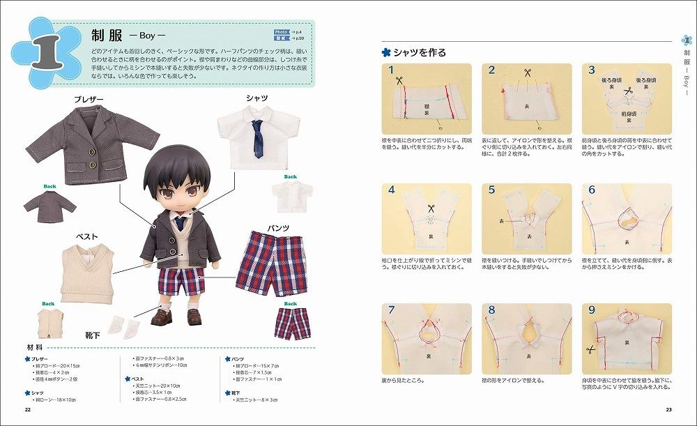 Link to an enlarged 5th image of はじめてのど−る布服レシピ-ねんどろいどど−るサイズが作れる