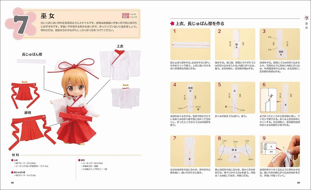 Link to an enlarged 6th image of はじめてのど−る布服レシピ-ねんどろいどど−るサイズが作れる