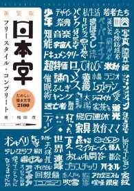 Link to an enlarged image of 日本字フリ−スタイル・コンプリ−ト(新装版)-たのしい描き文字2100
