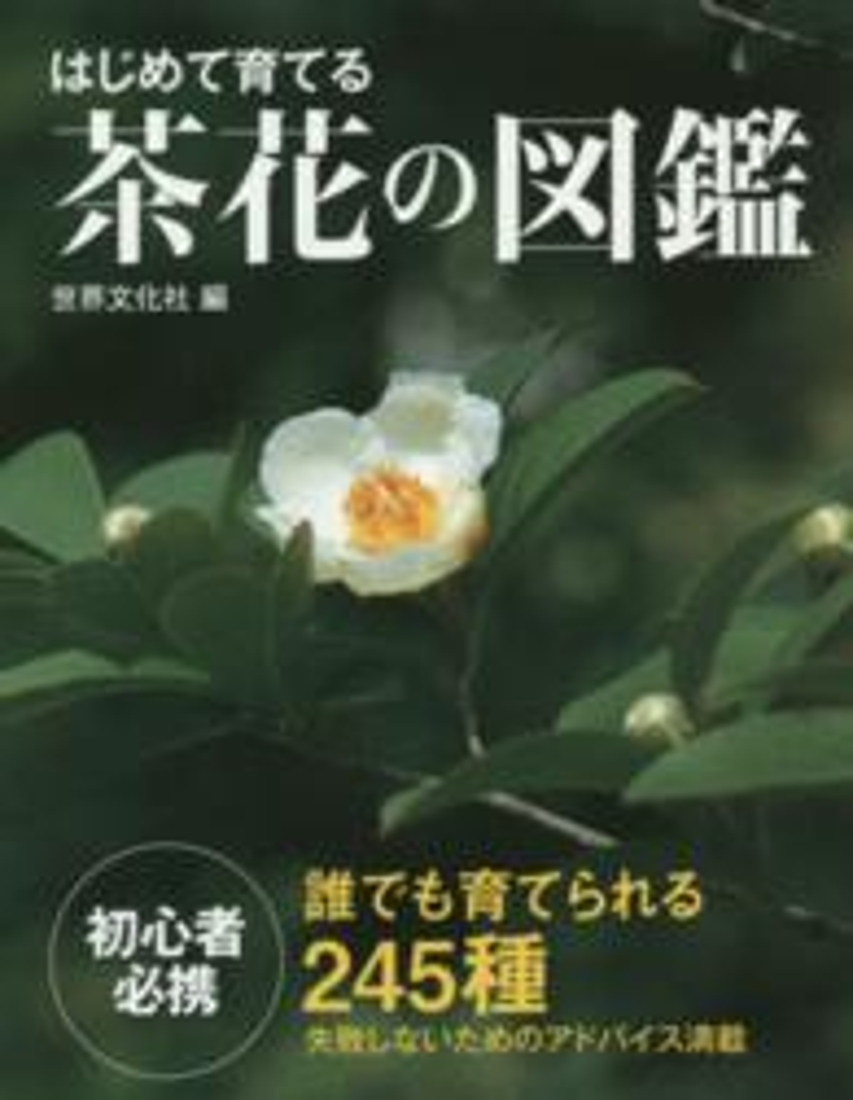 Link to an enlarged image of はじめて育てる茶花の図鑑-誰でも育てられる245種