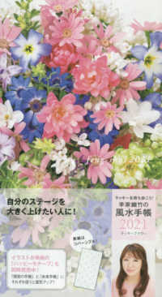Link to an enlarged image of 李家幽竹の風水手帳ラッキ−フラワ−<2021>-ラッキ−を持ち歩こう!
