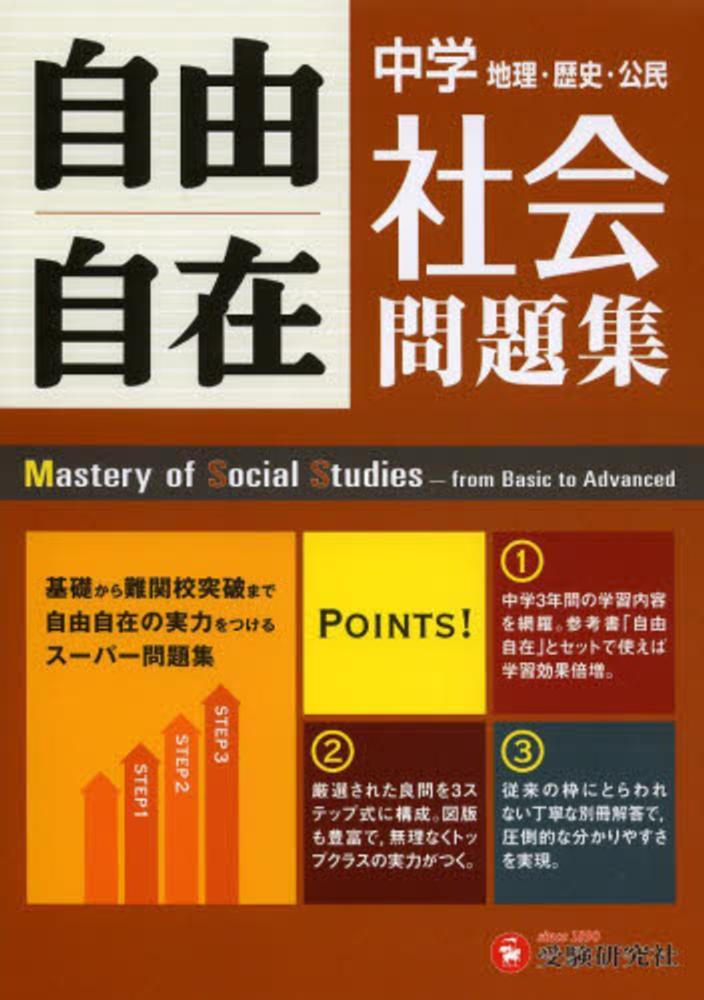 Books Kinokuniya 自由自在中学社会問題集地理歴史公民